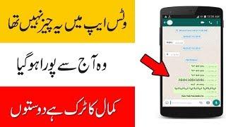 Whatsapp Latest Trick That Everybody need In 2019 || Ashfaq Khan Media