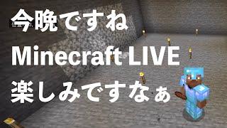 【 #マインクラフト #統合版 】いよいよ今晩 #MinecraftLIVE メジャーアップデートの発表があるとしたら、テーマは? #マイクラ #スイッチ #iPhone #ニンテンドースイッチ