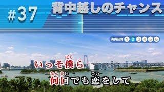 背中越しのチャンス / 亀と山P 練習用制作カラオケ