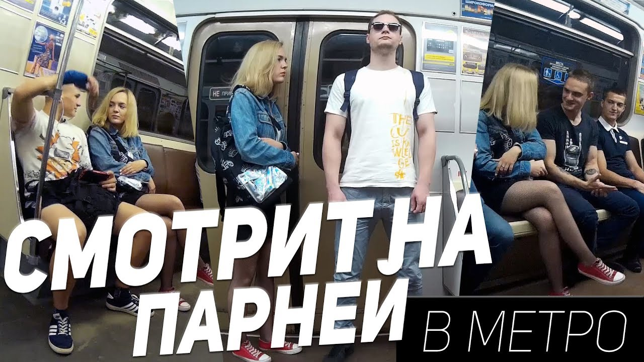 Руские девушки пикаперы снимают мальчиков фото 132-533