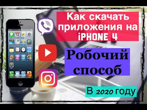 Как скачать приложения на IPhone 4 | Способ 2020