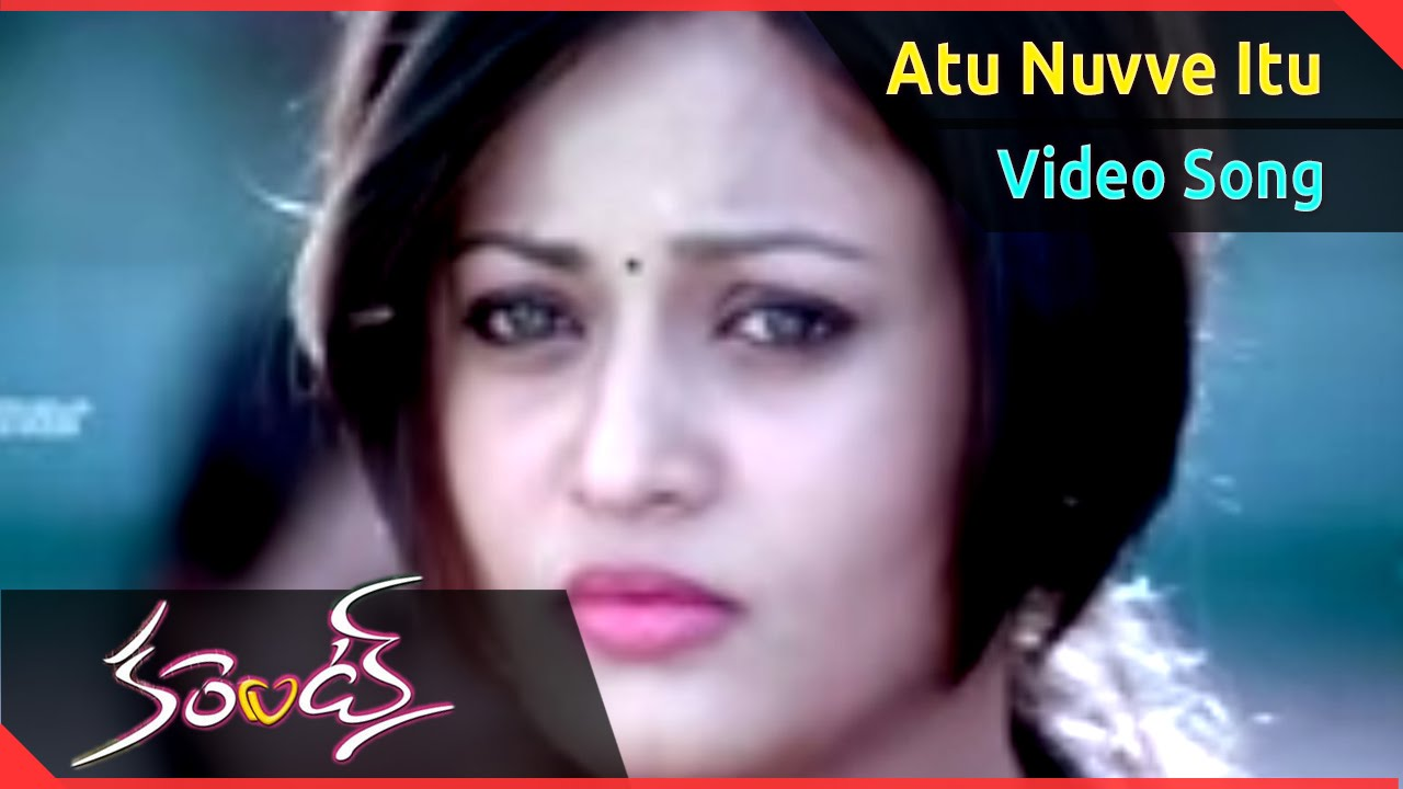 Atu Nuvve Itu Nuvve Lyrics – Assorted Collections