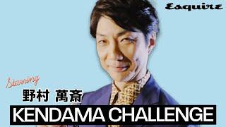 狂言師・野村萬斎さんの「素顔」に迫るべく、一問一答のインタビューを...