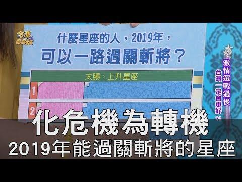 【精華版】化危機為轉機 2019年誰能過關斬將?