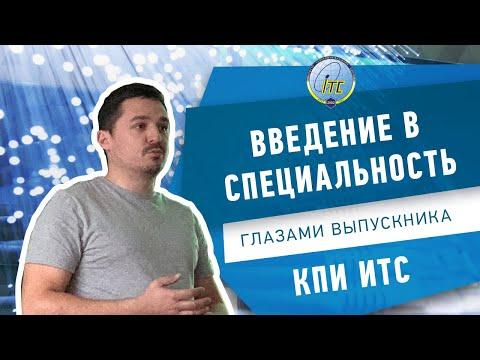 НТУУ КПИ ИТС: Введение в специальность глазами выпускника. CEO Mauris Бондаренко Владимир