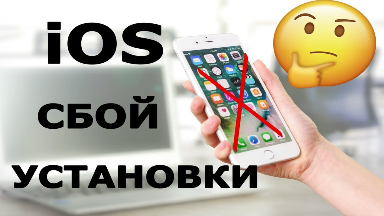 Не удается обновить iPhone. Ошибка при обновление iOS. Сбой установки iOS.