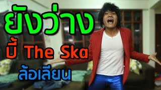 ยังว่าง - บี้ The Ska (ล้อเลียน)