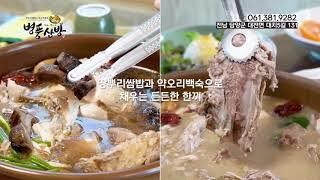 722_담양맛집_담양한정식_담양갈비쌈밥_담양병풍산방_병…