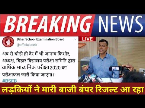 Bihar Board Matric Result 2020 Today Declared || लड़कियों ने फिर मारी बाजी, अचानक फैसला बम्पर रिजल्ट