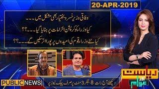 Riyasat Aur Awam with Farah Sadia | Mazhar Abbas | Sabir Shakir | 20 April 2019 | Public News