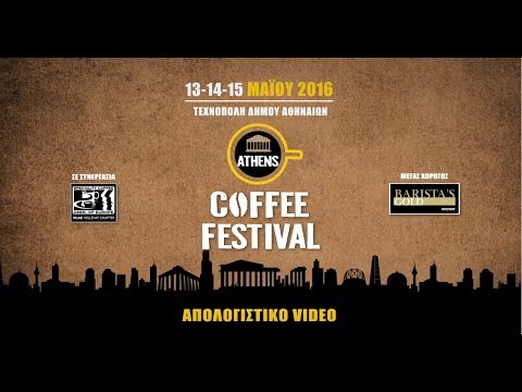 Athens Coffee Festival 2016 @Tεχνόπολη Δήμου Αθηναίων