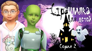Страшные рассказы для детей про инопланетян Детские страшилки для маленьких Серия 2