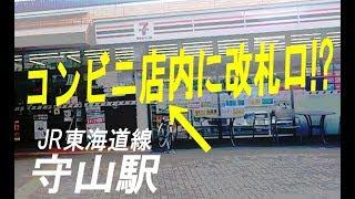 珍しい駅。なんとコンビニ店内に改札口!? JR守山駅。Convenience ticket gate. Moriyama station. Shiga/Japan.