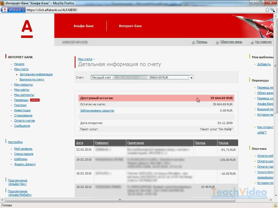 альфа банк клиент онлайн