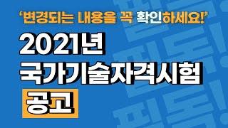 2021년. 국가시험 일정공고. 한국산업인력공단 시험의…