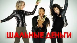 Шальные деньги. Mad Money 2008