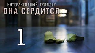 She sees red / Она сердится - Прохождение игры на русском [#1] | PC