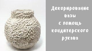 | Декорирование вазы с помощью кондитерского рукава |