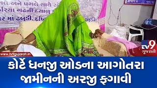 Court rejects Dhabudi Mata aka Dhanji ode's anticipatory bail plea, Gandhinagar | Tv9