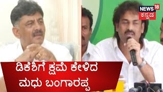 Madhu Bangarappa Apologizes To DK Shivakumar Over Rift During Previous Elections