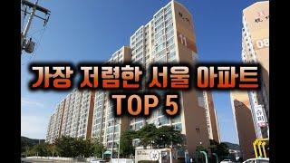 가장 저렴한 서울 아파트 TOP 5