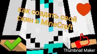 Как создать свой скин в MineCraft | ВидеоУрок