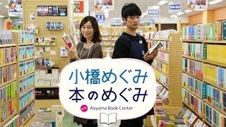 読書家女優の小橋めぐみが、青山ブックセンター本店の山下さんとおすす...