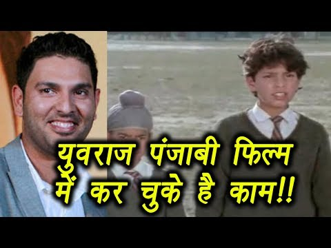 Yuvraj Singh worked in PUNJABI FILM before becoming Cricketer  वनइंडिया हिंदी