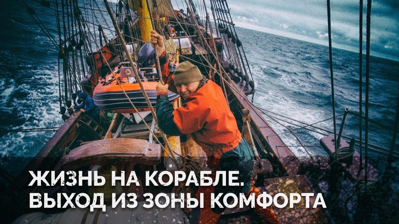 Морское путешествие на фрегате Штандарт. Жизнь на корабле. Выход из зоны комфорта |Наука Побеждать|