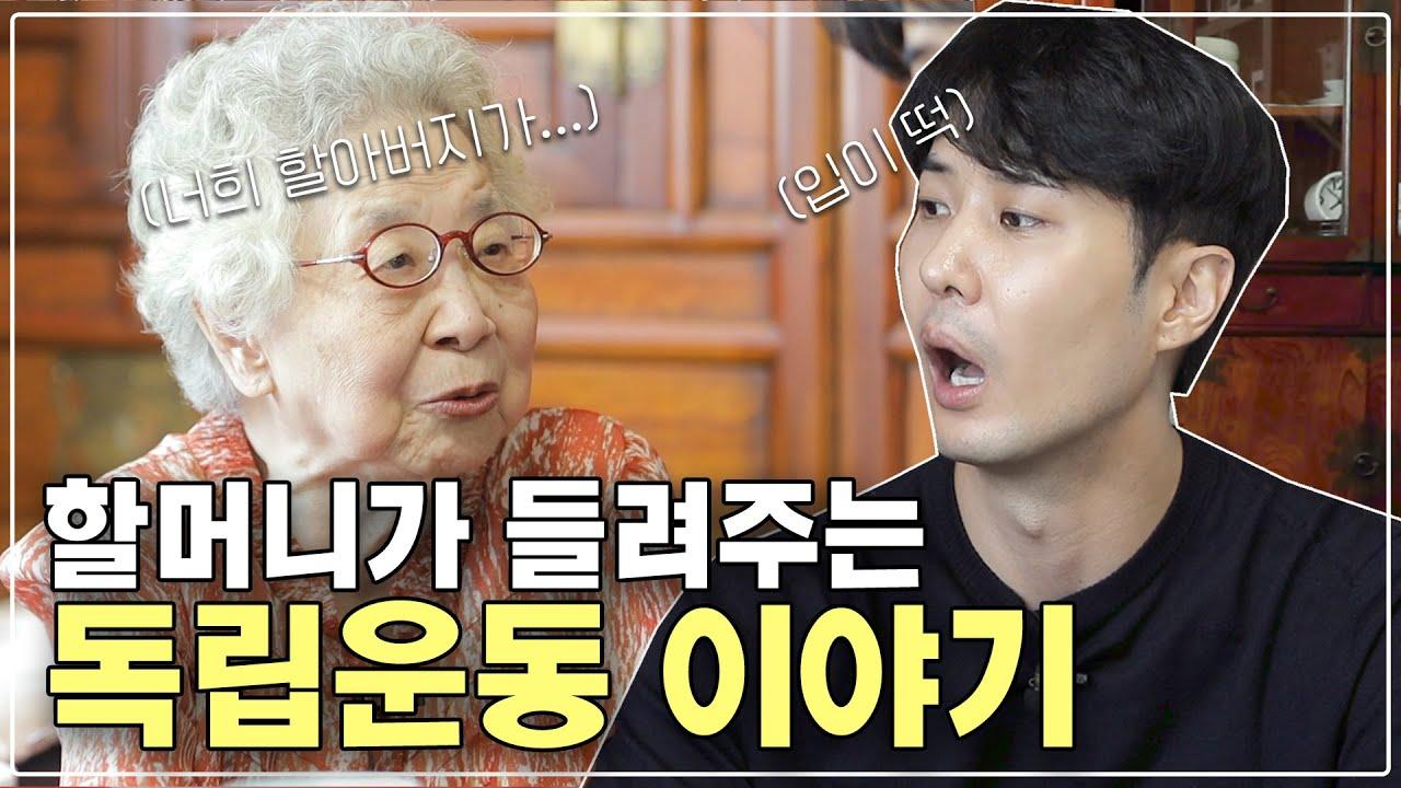 (ENG) 할머니가 들려주는 할아버지의 독립운동기🇰🇷