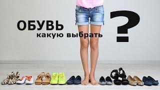 VLOG: Какую ОБУВЬ Выбрать на Весну-лето? Какую Обувь для Лета Выбрать