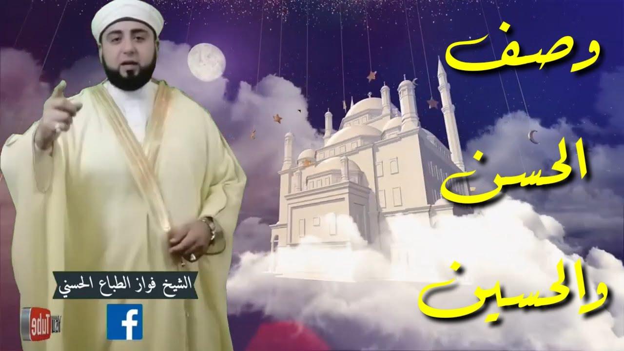 وصف الحسن والحسين من  فم سيدنا رسول الله ﷺ / سيدي الشيخ فواز الطباع
