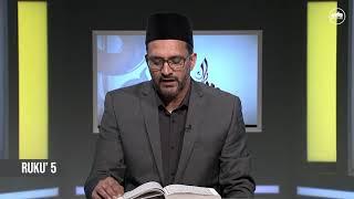 Part 5 Holy Qur'an | #Ramadan2020 | Hafiz Tayyib Ahmad | تلاوتِ قرآن مجید