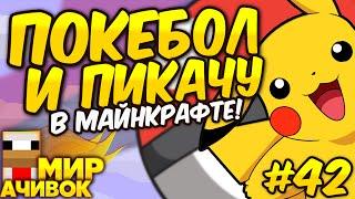 ПОКЕМОНЫ В МАЙНКРАФТ БЕЗ МОДОВ!  - МИР АЧИВОК #42