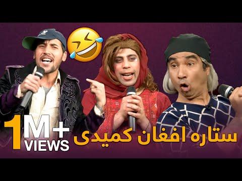 ستاره افغان درقالب طنز - شبکه خنده - قسمت نهم