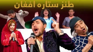 ستاره افغان درقالب طنز - شبکه خنده - قسمت نهم / Afghan Star in Comedian Method