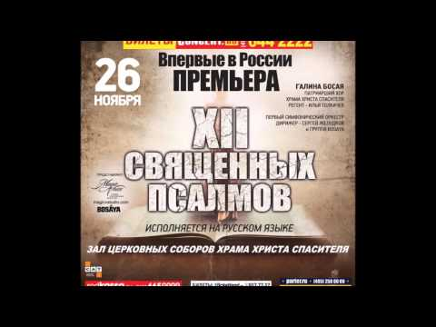 The world premiere of a unique concert