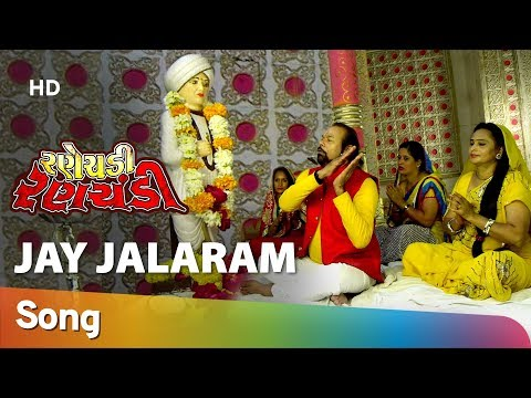 Savna Bapa Jala-Jala JAY JALARAM   RANN E CHADI RANNCHANDI   New Gujarati Film 2019   Hitu Kanodia