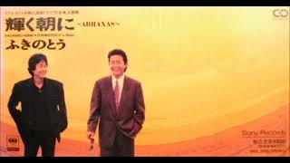 ふきのとう/㉘Daisy (1991年5月22日発売) 作詞・作曲:山木康世/編...