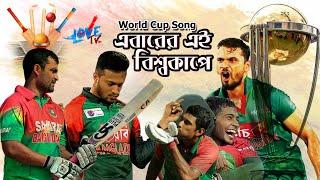 এবারের এই বিশ্বকাপে | Ebarer Ei Bisso Cup a | ICC Cricket World Cup 2019 Bangla Theme Song | Love TV