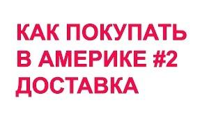 Как покупать в Америке #2.  Доставка.(Как покупать на американских сайтах. Выбор перевозчика. Информация для России 2:59 Информация для Украины..., 2015-03-27T18:34:31.000Z)