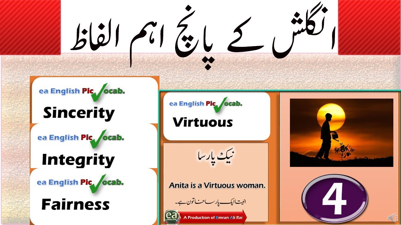Most Important Words Meaning | English Vocabulary Sentence Urdu