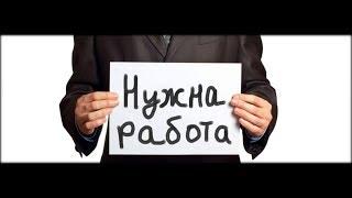 Смотреть видео Как кидадают работников на вахте в Москве онлайн