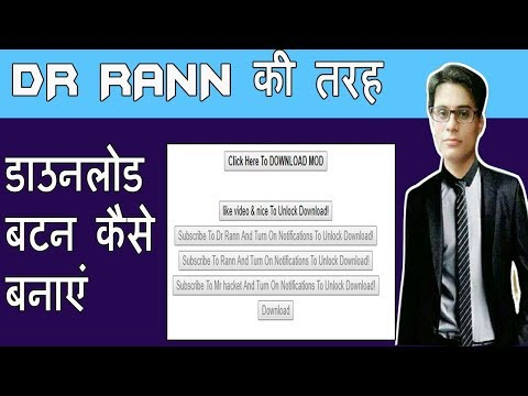 How To Put/Locked Download Button Like Dr Rann |DR RANN kee tarah download Button kaise banaye
