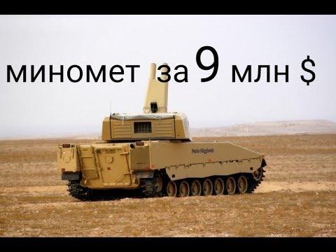 МИНОМЁТЫ AMOS и NEMO. Секреты самой дорогой самоходной артиллерии Скандинавский 120 мм миномет XXI в