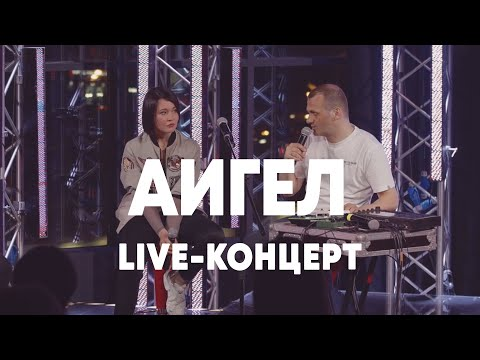 LIVE: АИГЕЛ - Брать живьём - о2тв
