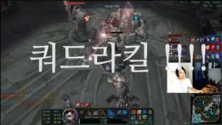 리그오브레전드 쥬쇼팀 구독자분들과 쿼드라킬 게임하이라이트