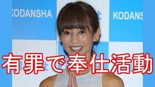 花田美恵子さん ハワイで交通違反12回、有罪で奉仕活動も 花田虎上子供 検索動画 23