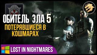 Resident Evil 5 Gold Edition DLC: Lost In Nightmares / Обитель зла 5 ДЛС: Потерявшиеся в Кошмарах