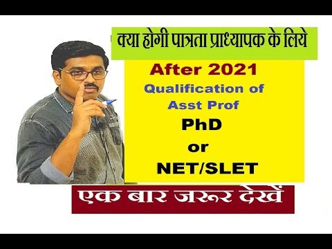 Qualification of Assistant Professor||After 2021||assistant professor recruitment